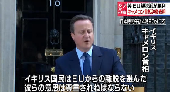 英国民投票 離脱派が勝利 キャメロン首相辞意