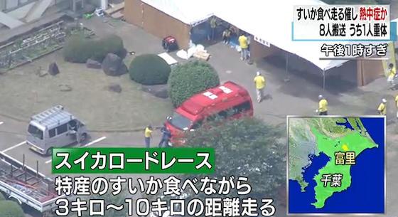 千葉県富里市で開かれた「スイカロードレース」、8人が病院に運ばれ、このうち1人が意識不明の重体