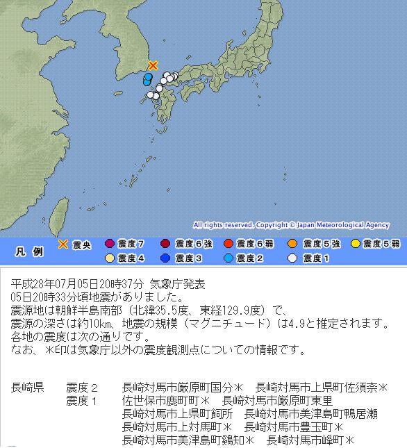 韓国・蔚山沖で観測史上5番目の規模の地震発生 M5.0