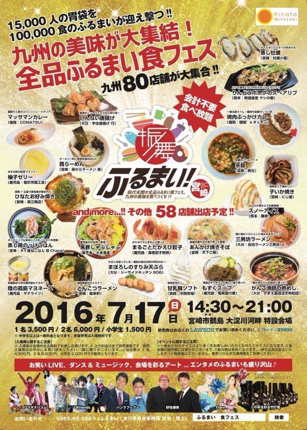 九州の美味を堪能できる「宮崎・ふるまい!」