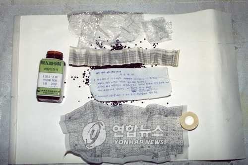 朝鮮工作員の通信装備