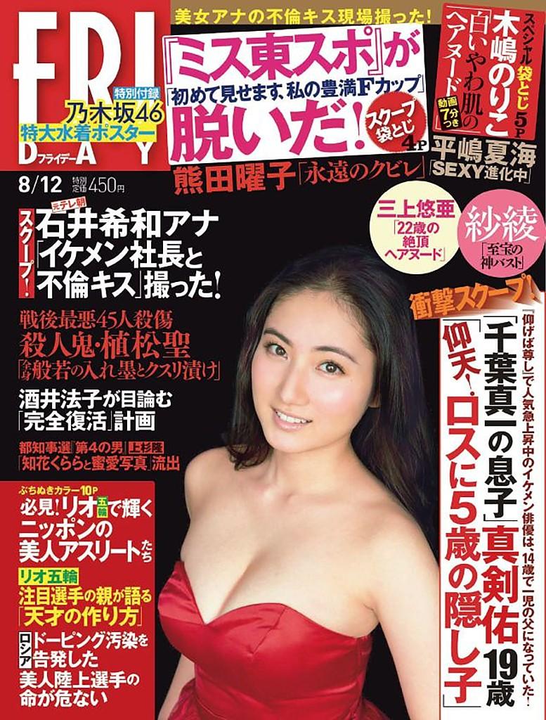 千葉真一の息子で俳優の真剣佑(19)が14歳で37歳女と隠し子を作っていたことが発覚