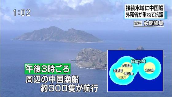 中国側は関係海域の事態を適切にコントロールする措置を取っている」