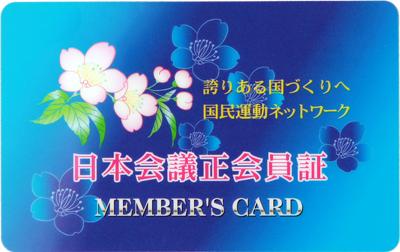 第3次安倍第2次改造内閣、「さらに右傾化」 閣僚75%が日本会議所属