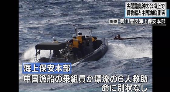 尖閣諸島沖 中国漁船とギリシャ船籍貨物船が衝突