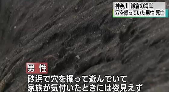 砂浜に掘った穴に埋まったか 男性死亡 神奈川 鎌倉
