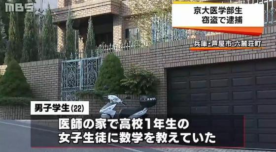 「魔が差した…」家庭教師先で10万円盗んだ京大医学部の男を容疑で逮捕 兵庫県警