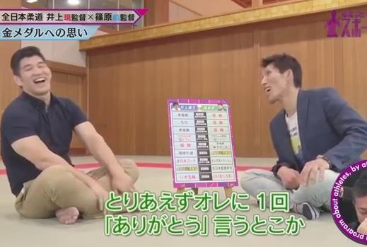 日本柔道復活!篠原信一が井上康生との比較で「ダメ監督」だったことが確定!?