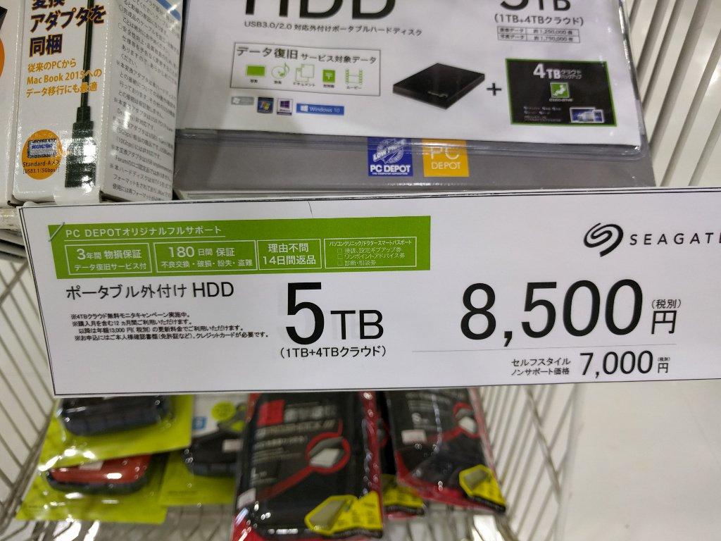 これは販売それともリース?ネットを絶句させたPCデポのHDD「5TBで8,500円(但し4TBはクラウド)