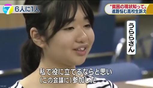 NHK「貧困JKうらら」への批判に対し、県の子供家庭課課長「ショッキング。修学旅行や部の遠征や進学を諦めたりする『相対的貧困』を考えるイベントだった。個人攻撃はやめてほしい」