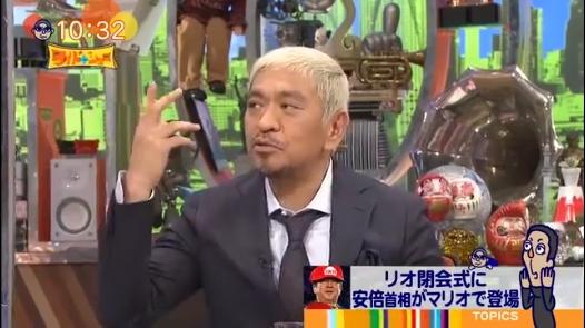 松ちゃん、リオ五輪の「安倍マリオ」にダメ出し