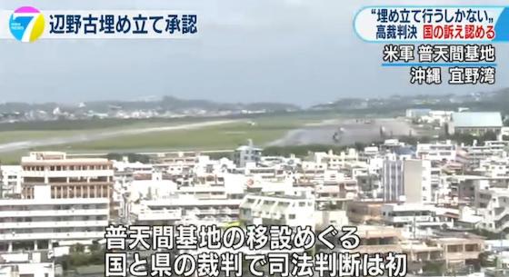 辺野古沖埋め立て 国の訴え認める判決 沖縄県は最高裁に上告の見通し