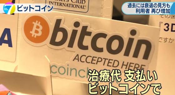 ビットコイン 公共料金の支払いに導入へ 国内初