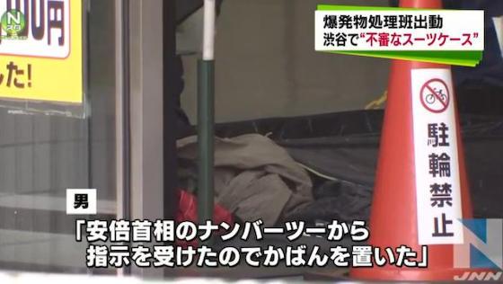 渋谷駅近くで爆発物騒ぎ、英国籍とみられる男確保「安倍総理のナンバーツーから指示を受けたのでカバンを置いた」