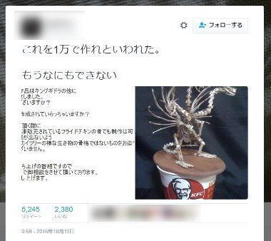 「1万円で作れ」「着色しろ」「撮影と取材込で」テレビ局からの要求に憤る人物が依頼内容を公開