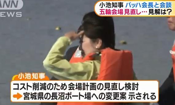 ボート、韓国開催も検討 IOC、現計画で困難なら