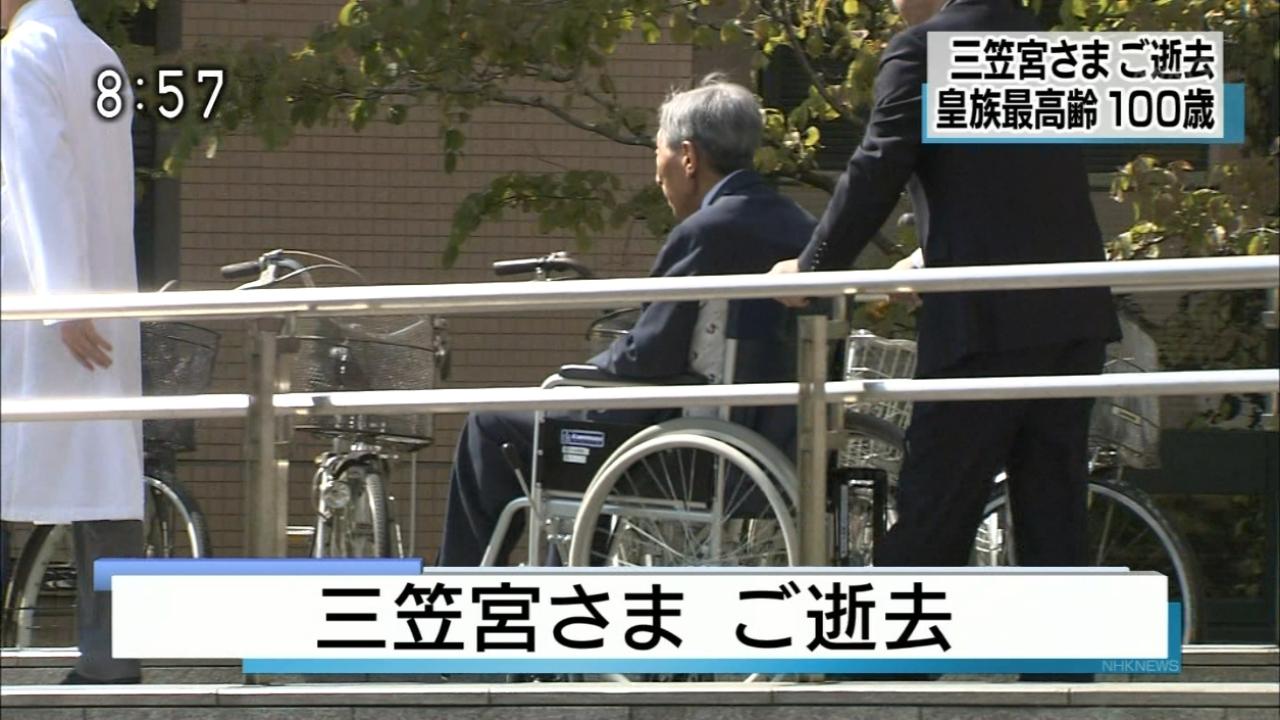 三笠宮様薨去 皇室最高齢100歳