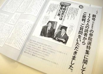 通販生活「日本人は沖縄差別を止めろ こんな当たり前の事を言って左翼扱いされるなら左翼で結構」