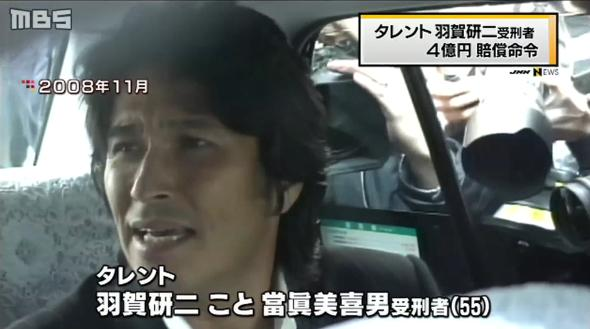 羽賀研二受刑者に4億円返還命令 詐欺罪などで服役中