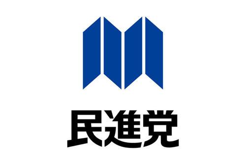 民進党・新ロゴマークB