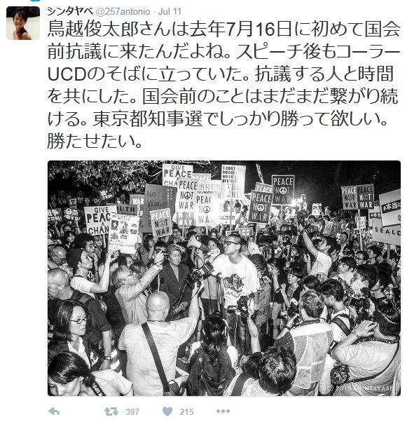 SEALDs 鳥越氏を東京都知事選でしっかり勝って欲しい。勝たせたい。