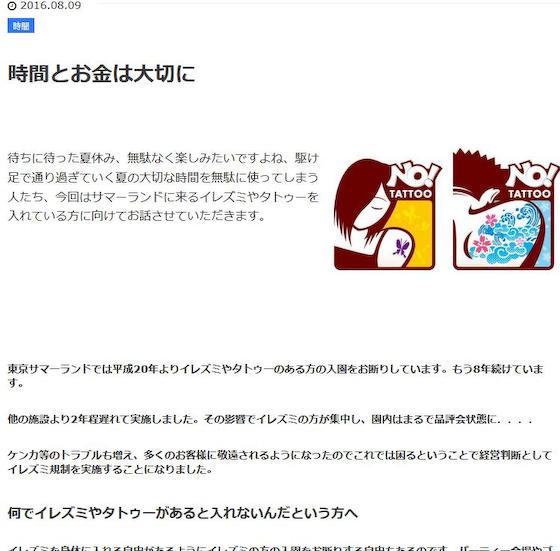 東京サマーランド「刺青やタトゥーがある方は入園禁止」「イレズミを身体に入れる自由があるようにお断りする自由もある」