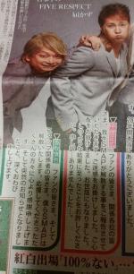 SMAP解散 中居「申し訳…ありませんでした…」木村「無念」 全メンバーのコメント