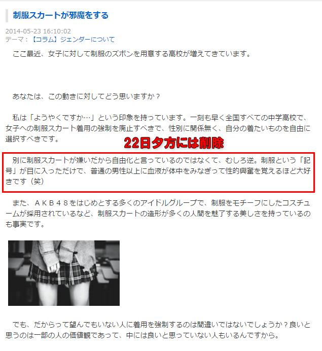 リオ五輪閉会式のPVを見て「JKを性的アピールしてる」と書いた勝部元気 炎上してブログを削除
