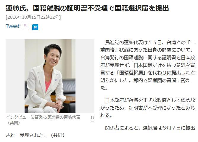 蓮舫氏、国籍離脱の証明書不受理で国籍選択届を提出