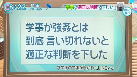 慶応大学に激震、フジテレビがミスコン強姦事件を実名報道