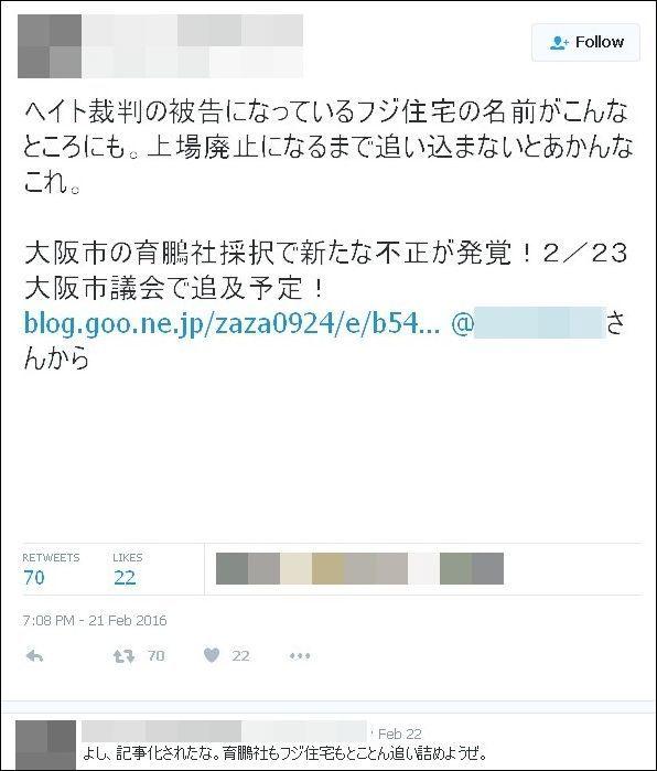 しばき隊の分派・男組の幹部は大和証券の部長か 自称「インテリヤクザ」で、他企業を罵倒する発言を連発