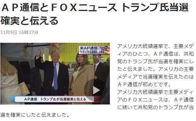 AP通信とFOXニュース トランプ氏当選確実と伝える