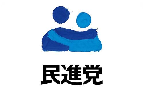 民進党・新ロゴマークC