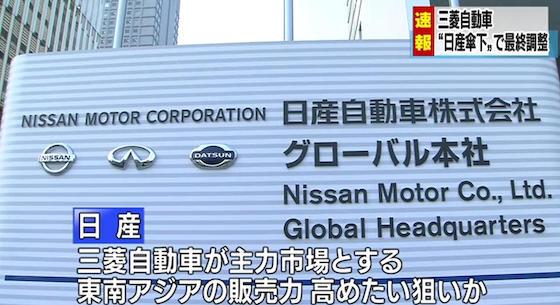 三菱自動車 日産が巨額出資 事実上傘下に