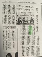 蓮舫、「私は在日中国人」と朝日新聞に回答ww 1993/3/16朝日夕刊(当時25歳)