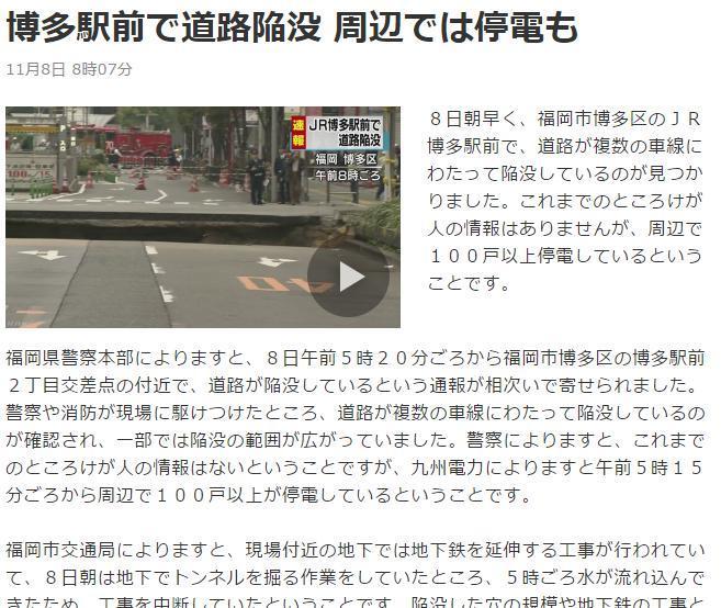 JR博多駅 陥没 道路 博多駅前通り 地下鉄