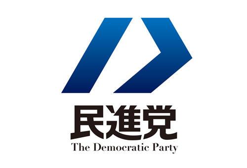 民進党・新ロゴマークD