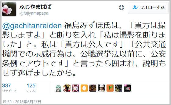 社民党の福島みずほ、公職選挙法違反を指摘されてダッシュで逃亡
