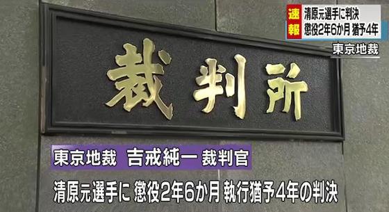 清原被告に懲役2年6か月 執行猶予4年の有罪判決