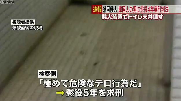 靖国神社テロ、韓国人・全昶漢被告(28)に懲役4年の判決