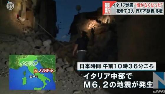 イタリア中部のM6.2地震、町全体が壊滅状態 今もガレキ下には多くの住民が埋まったまま … 震源地から南東40km離れたアマトリーチェ市長「もはや街は存在しない」