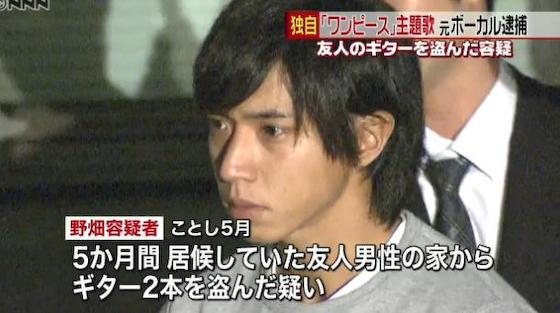 「ワンピース」の主題歌を歌っていた「The ROOTLESS」のボーカル・野畑慎容疑者(34)、友人のギターを盗んだとして逮捕
