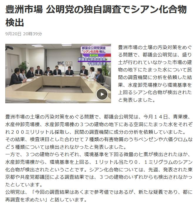 NHKでは「環境基準を上回る」と報道