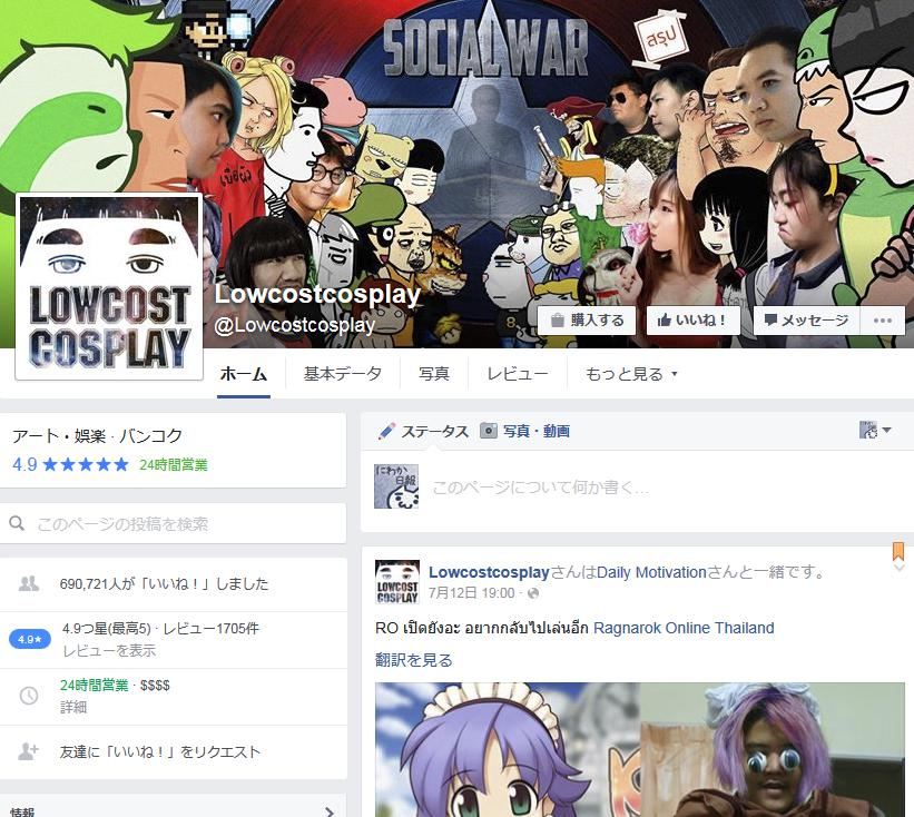 Lowcostcosplay @Facebook