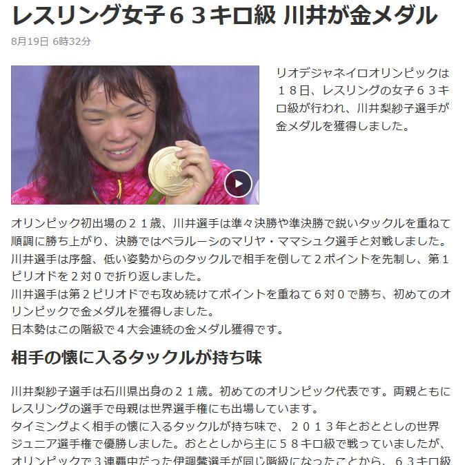 レスリング女子63キロ級 川井が金メダル