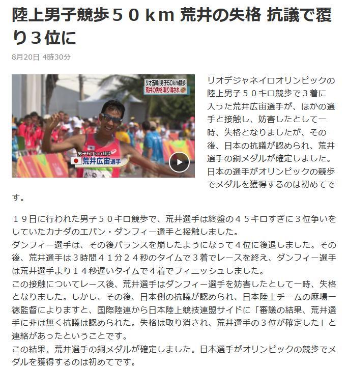 陸上男子競歩50km 荒井の失格 抗議で覆り3位に