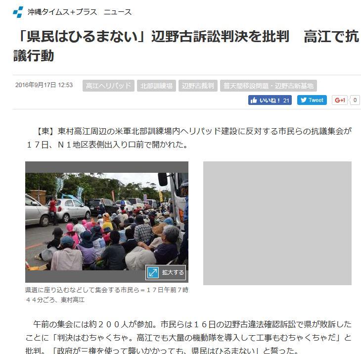 「県民はひるまない」辺野古訴訟判決を批判 高江で抗議行動