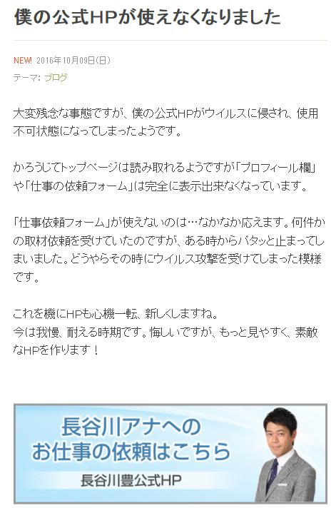長谷川豊「僕の公式サイトがウイルス感染させられた 仕事依頼が全く来なくなった」