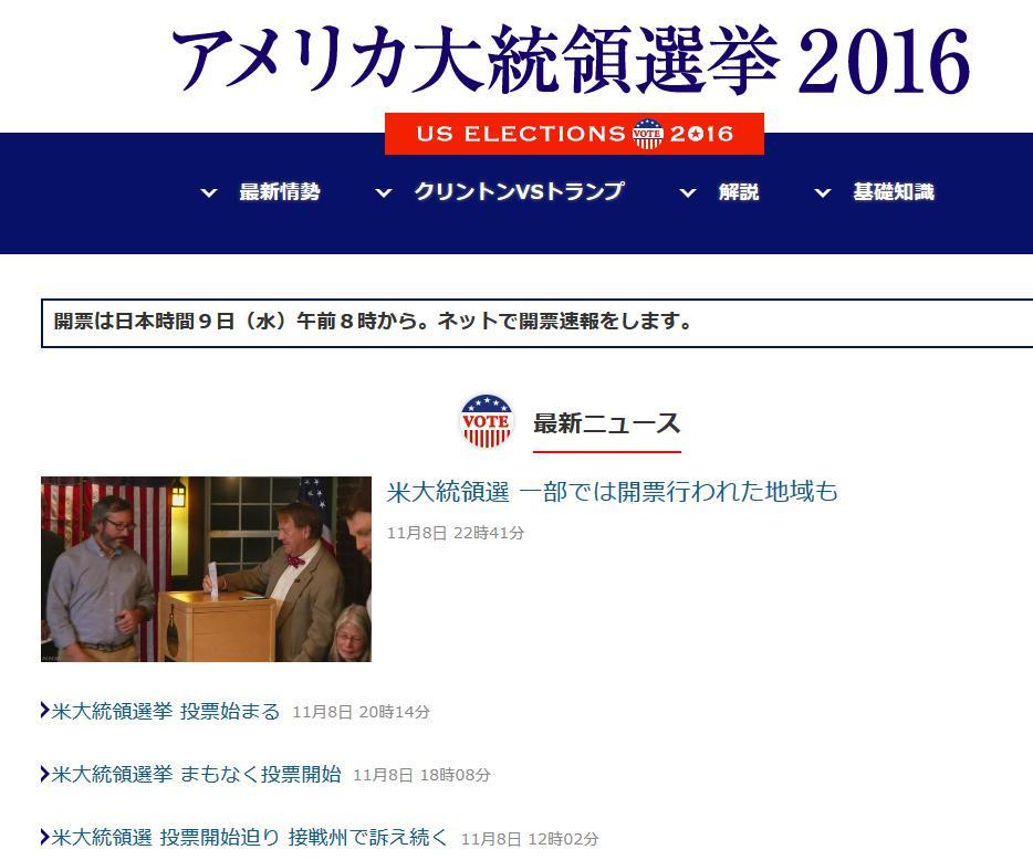 NHK アメリカ大統領選特設ページ