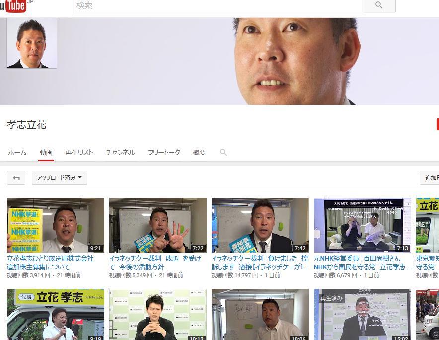 孝志立花 youtubeチャンネル